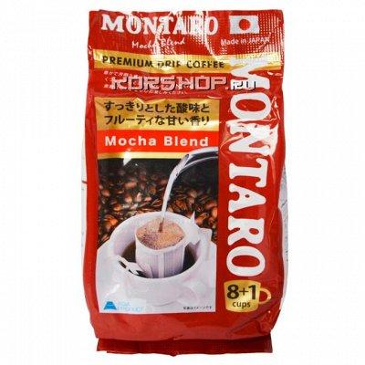 Горячий шоколад с сиропом! Раздача за 1день — Кофе в дрип пакетах (Montaro, Blendy)