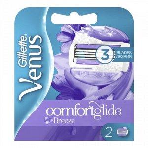 Gillette Venus сменные кассеты Breeze 2 шт