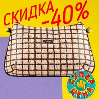 ⭐️Только 1 день* Распродажа Любимых сумочек L-Craft*⭐️ — Акция на сумочки — Сумки