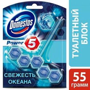 Гигиен. блок д/унитаза Domestos Power 5 Свежесть океана 55 г