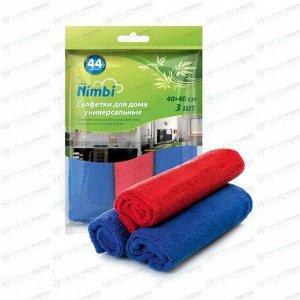 Салфетки Kolibriya Nimbi-44, для сухой и влажной уборки, для дома, из микрофибры, 400x400мм, красная и синие, комплект 3 шт, арт. Nim-0549.3