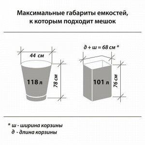 Мешки для мусора 120 л, черные, в рулоне 10 шт., прочные, ПНД 20 мкм, 70х110 см, ОФИСНАЯ ПЛАНЕТА, 601390