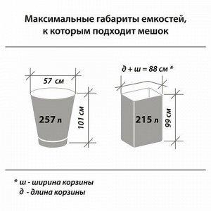 Мешки для мусора 240 л, черные, в пачке 5 шт., особо прочные, ПВД 60 мкм, 90х140 см, LAIMA, 601394