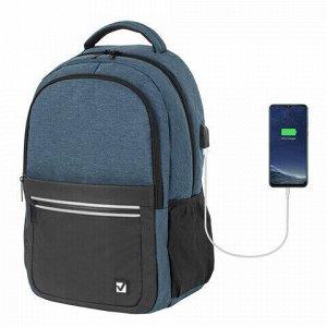 Рюкзак BRAUBERG URBAN универсальный, с отделением для ноутбука, USB-порт, Denver, синий, 46х30х16 см, 229893