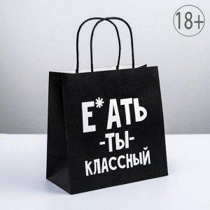 Пакет подарочный «Ты классный», 22 ? 22 ? 11 см