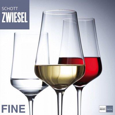 ВСЕ В ДОМ: Итальянские контейнеры — Изящные европейские бокалы Bohemia/Zwiesel — Бокалы, фужеры, рюмки и стопки