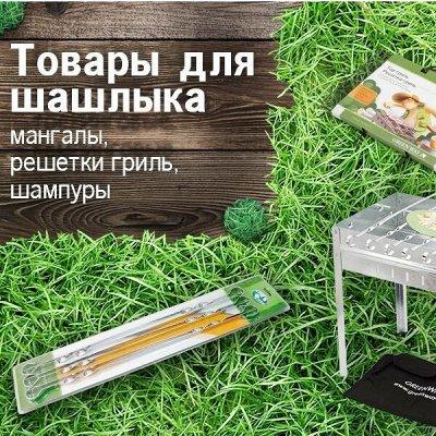 ВСЕ В ДОМ: Посуда для дачи — ОТДЫХАЙТЕ С КОМФРТОМ — Туризм и активный отдых
