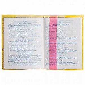 Обложка ПЭ для дневников и учебников с твердой обложкой, ПИФАГОР, цветная, с закладкой, 200 мкм, 226х430 мм, 227424
