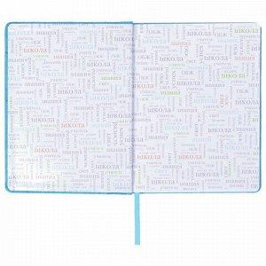 """Дневник 1-11 класс 48 л., обложка кожзам (твердая), тиснение, аппликация, BRAUBERG, """"ФЛАМИНГО"""", 105485"""