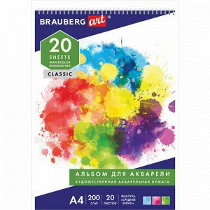 Альбом для акварели А4 (210х297 мм), 20 л., среднее зерно, гребень, подложка, 200 г/м2, BRAUBERG, 126308