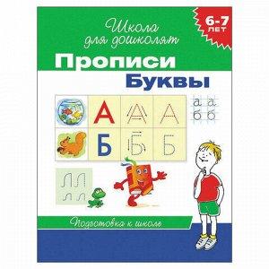 """Прописи """"Школа для дошколят. Буквы"""", Гаврина С.Е., 20416"""