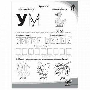 """Прописи """"Большие прописи к логопедическому букварю"""", Жукова О.С., 831114"""