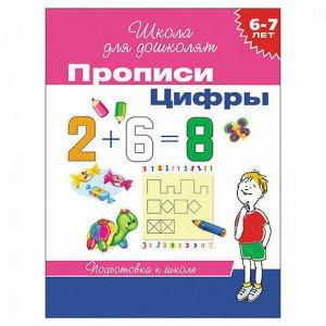 """Прописи """"Школа для дошколят. Цифры"""", Гаврина С.Е., 20415"""