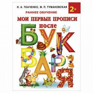 """Прописи """"Мои первые прописи после букваря"""", Ткаченко Н.А., Тумановская М.П., 141741"""