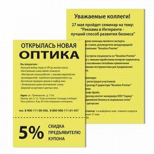 Бумага цветная BRAUBERG, А4, 80 г/м2, 100 л., медиум, желтая, для офисной техники, 112454