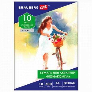 "Бумага для акварели А4, 10л, ""НЕЗНАКОМКА"", среднее зерно, 200г/м2, бумага ГОЗНАК, BRAUBERG ART ""CLASSIC"", 112319"