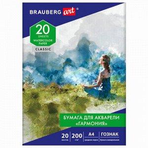 "Бумага для акварели А4, 20 л, ""ГАРМОНИЯ"", среднее зерно, 200 г/м2, бумага ГОЗНАК, BRAUBERG ART ""CLASSIC"", 112320"