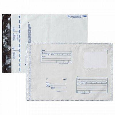 БРАУБЕРГ и ко! Любимая канцелярия! Еще ниже цены! — Пакеты почтовые — Офисная канцелярия