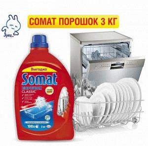 СОМАТ Порошок для  посудомоечных машин /3000
