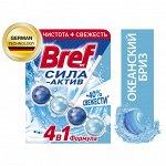 BREF (БРЕФ) Гигиенический блок для унитаза Сила актив Океанский бриз 50гр,