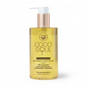 COCO SOUL Ополаскиватель Для волос и кожи головы 100% Органик 200 мл