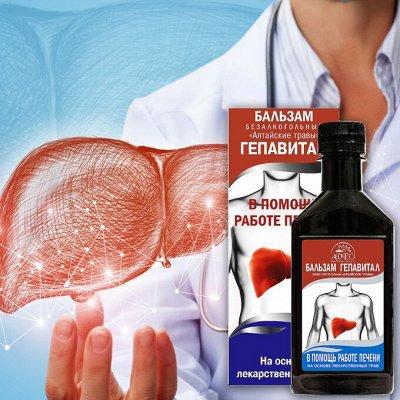 Дермавит - лучшее средство от папиллом. — Безалкогольные бальзамы Алтая — Витамины и минералы