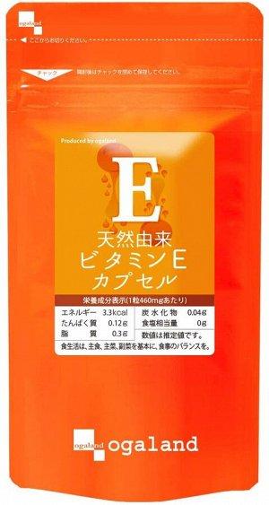 OGALAND Natural Derived Vitamin E - натуральный витамин Е