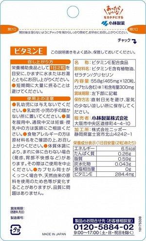 Kobayashi  Vitamin E - витамин Е на 60 дней