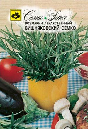Розмарин Вишняковский Семко  0,025 г