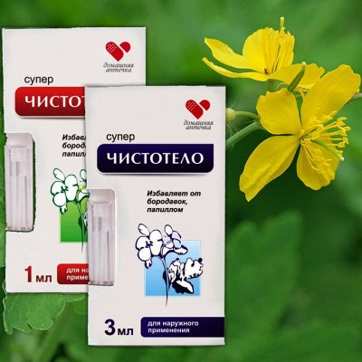 Дермавит - лучшее средство от папиллом. — Домашняя аптечка для ног, суставов. Чистотел, Миконорм — Уход и увлажнение