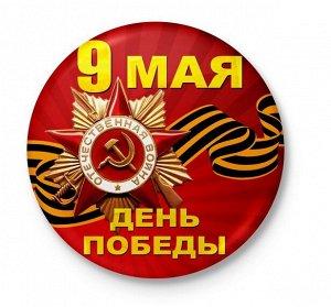 Значок Закатные значки на День Победы