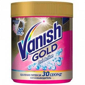 ВАНИШ Gold 500 гр. Пятновыводитель  д/цветного белья