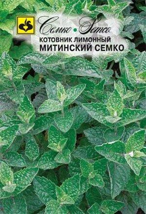 Котовник лимонный Митинский Семко  0,05 г