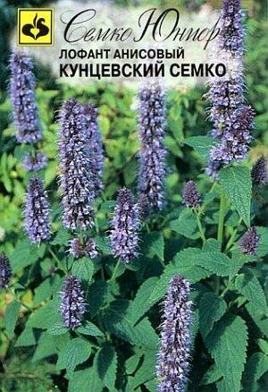 Лофант анисовый Кунцевский Семко  0.1 г
