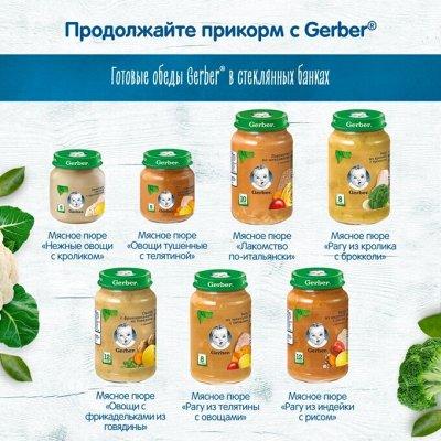 Легендарные марки детского питания — Пюре на растительно-мясной основе