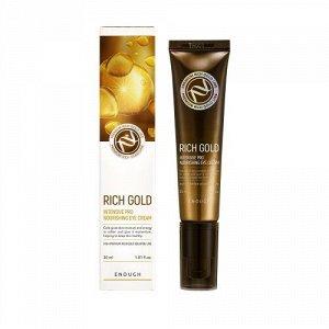 Enough Rich Gold Intensive Pro Nourishing Eye Cream Питательный крем для глаз с золотом, 30мл