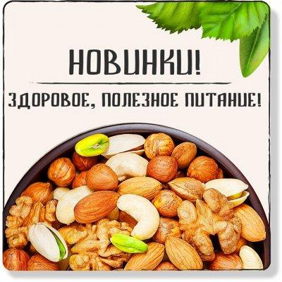 Акция!Сухофрукты,орехи,цукаты!Манго-340р! — НОВИНКИ! Cалатные и ореховые смеси! — Сухофрукты