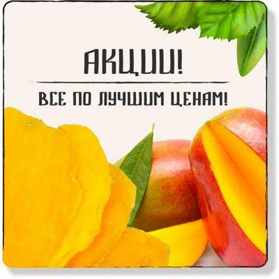 Акция Грецкий орех 120 руб! Сухофрукты, орехи, цукаты — Низкая цена