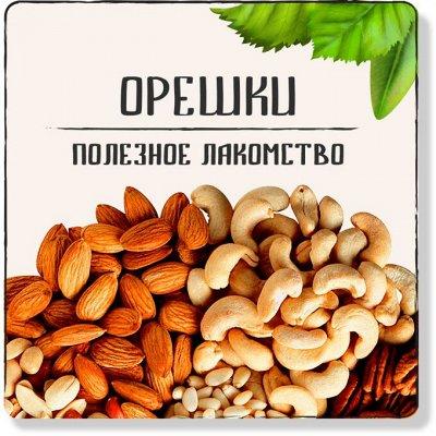 Акция!Сухофрукты,орехи,цукаты!Манго-340р! — ОРЕШКИ-Вкусное и полезное лакомство — Сухофрукты