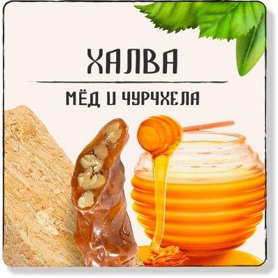 Акция Грецкий орех 120 руб! Сухофрукты, орехи, цукаты — Халва, мед, чурхела, мармелад, лукум