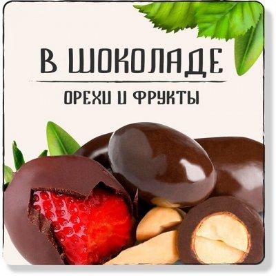 Акция Грецкий орех 120 руб! Сухофрукты, орехи, цукаты — Орехи и фрукты в шоколаде, конфеты манго кубик
