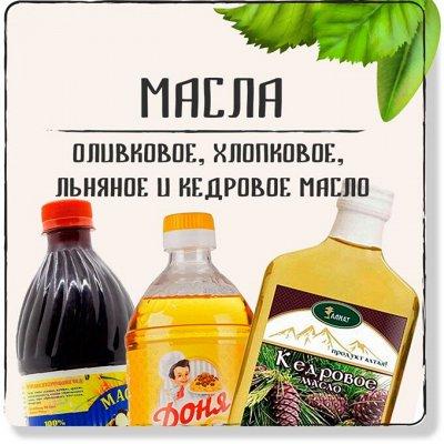 Акция Грецкий орех 120 руб! Сухофрукты, орехи, цукаты — Оливковое, хлопковое, льняное и кедровое масло