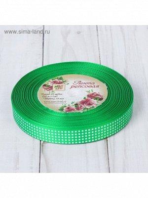Лента репсовая 1,5 см х 25 ярд клетка зеленый АртУзор А3-019