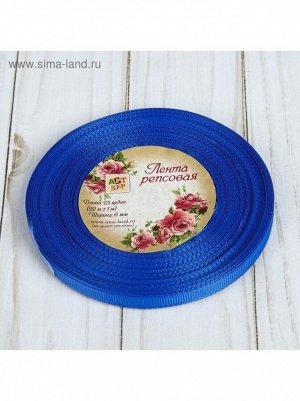 Лента репсовая 0,6 см х 25 ярд №40 цвет синий