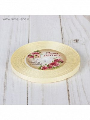 Лента репсовая 0,6 см х 25 ярд молочная №2