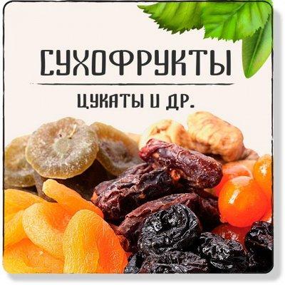 Акция Грецкий орех 120 руб! Сухофрукты, орехи, цукаты — Сухофрукты, цукаты и др. ассортимент-с пользой для здоровья