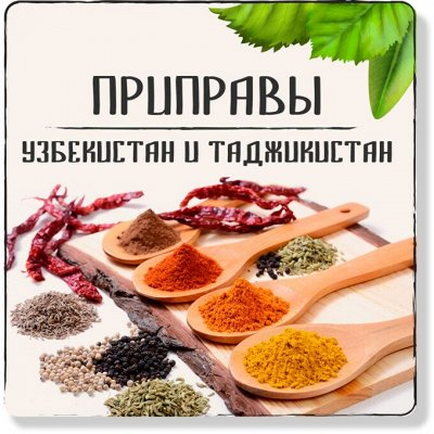 Акция!Сухофрукты,орехи,цукаты!Манго-340р! — Приправы из Узбекистана и Таджикистана — Специи и приправы