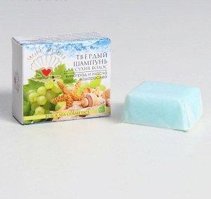 Твёрдый шампунь «Виноград и масла водорослей», для сухих волос, «Море лечит», бессульфатный 30 г