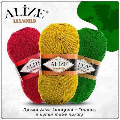 """Ализе, Ярн Арт, Пехорка в наличии в больших количествах! — Пряжа Alize Lanagold - """"милая, я купил тебе пряжу"""" — Пряжа"""