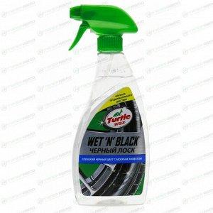Полироль (чернитель) шин Turtle Wax Wet'n'Black, с силиконом, придаёт влажный блеск, бутылка с триггером 500мл, арт. 53016